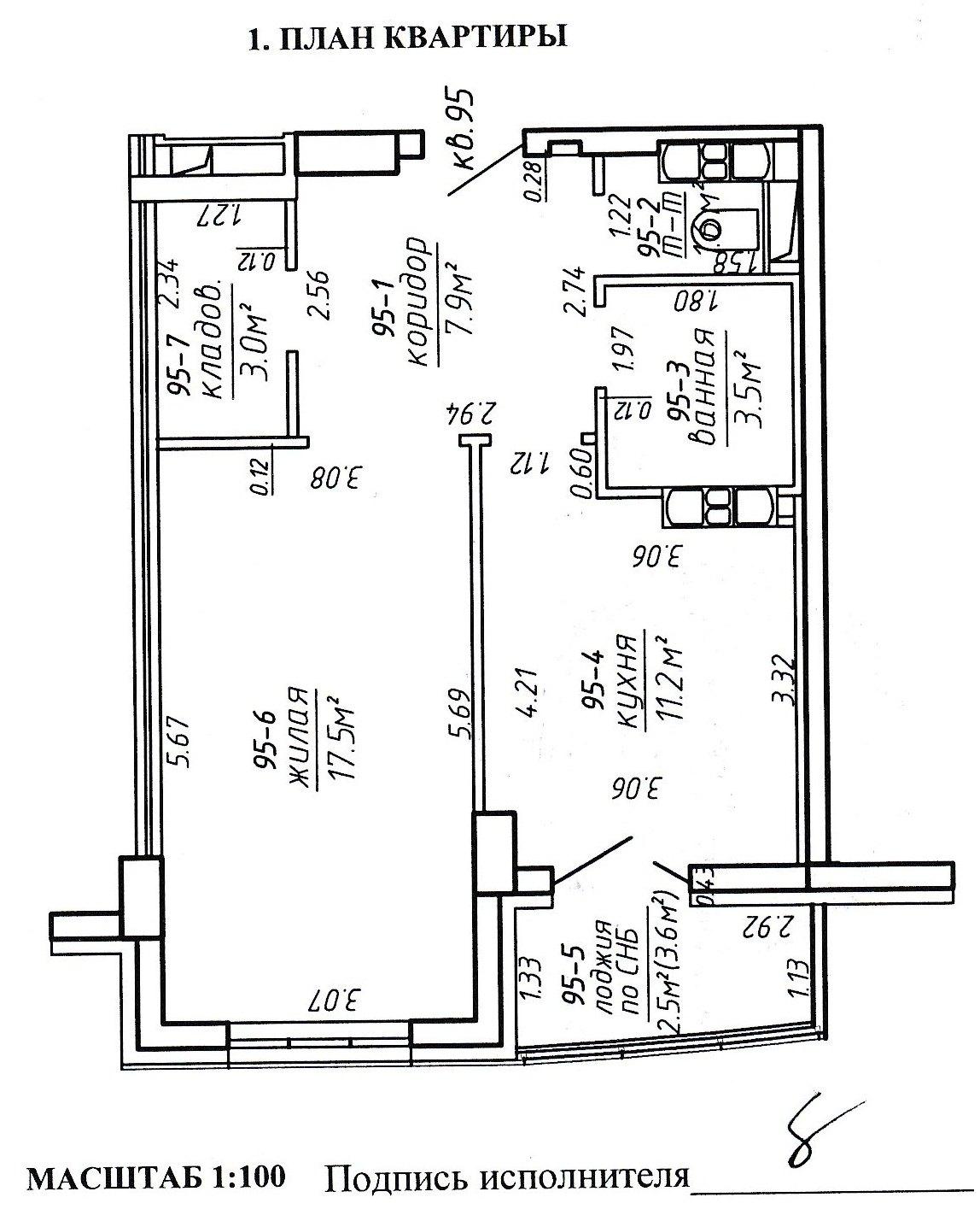 план 1-комнатной квартиры
